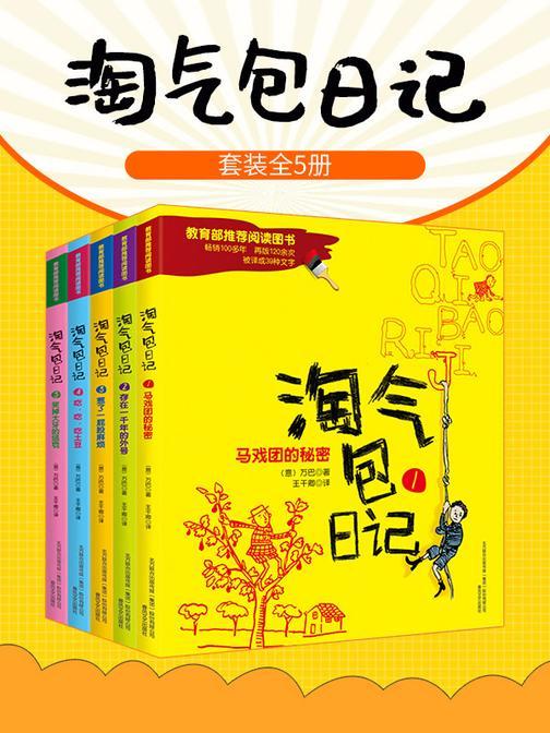 淘气包日记(套装5册)