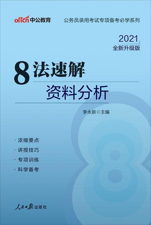 中公2021公务员录用考试专项备考必学系列8法速解资料分析(全新升级)