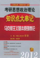 祁非2012考研思想政治理论知识点大串记(马克思主义基本原理概论)(试读本)