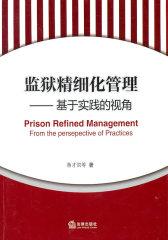 监狱精细化管理:基于实践的视角