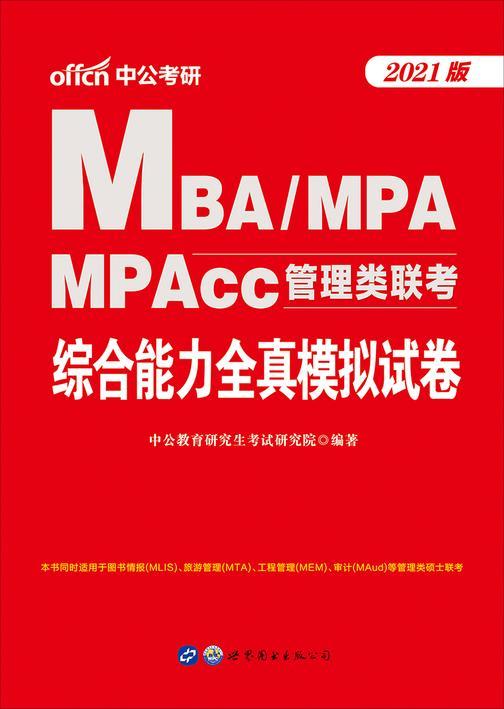 中公2021MBA、MPA、MPAcc管理类联考综合能力全真模拟试卷