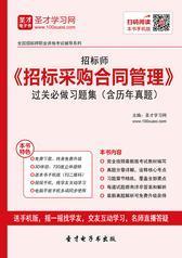 2016年招标师《招标采购合同管理》过关必做习题集(含历年真题)