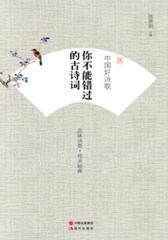 中国好诗歌.你不能错过的古诗词