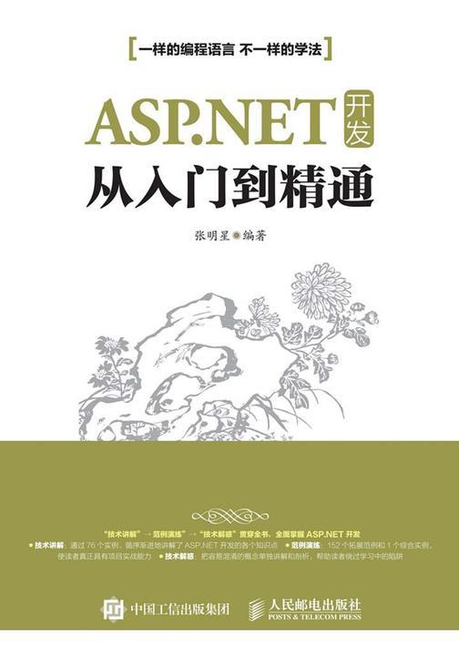 ASP.NET 开发从入门到精通