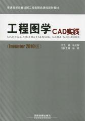 工程图学CAD实践(Inventor 2010版)
