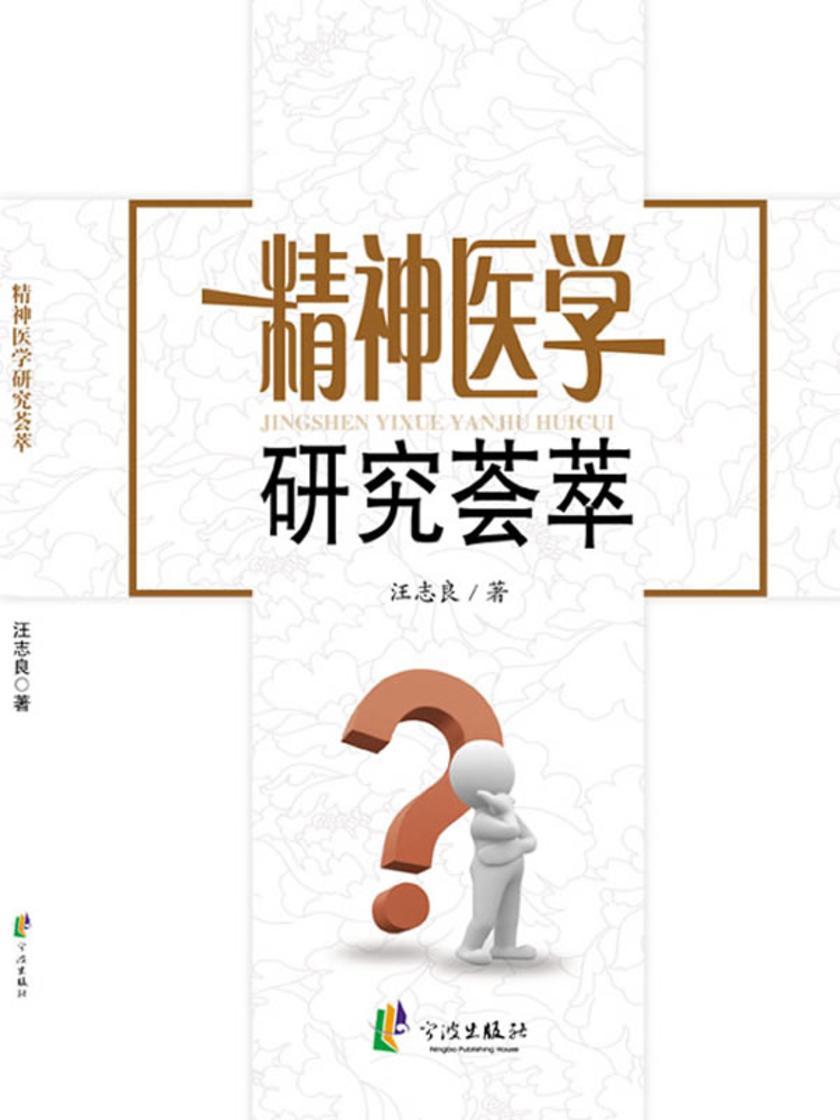 精神医学研究荟萃(仅适用PC阅读)
