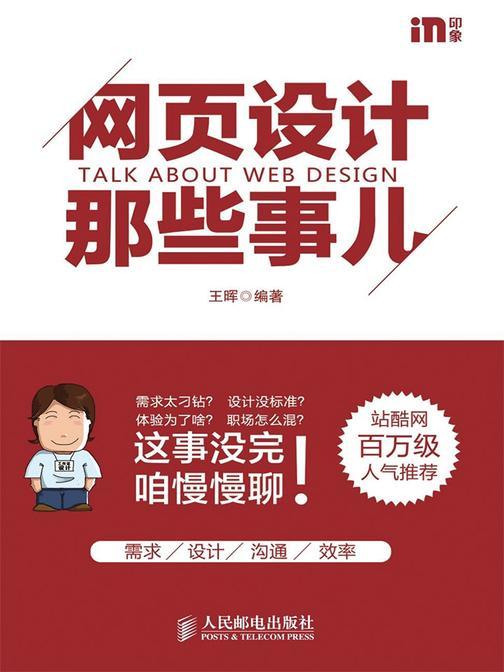网页设计那些事儿
