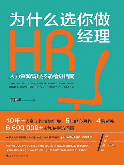 为什么选你做HR经理:人力资源管理技能精进指南