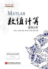 MATLAB数值计算案例分析(试读本)