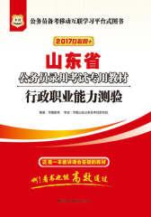 (2017)山东省公务员录用考试专用教材:行政职业能力测验