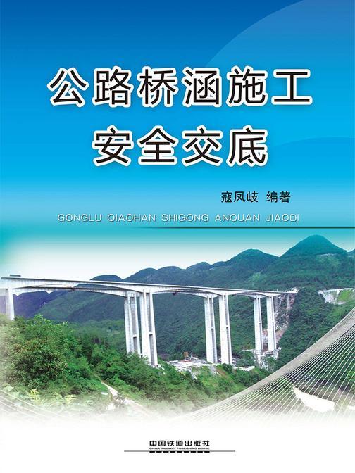 公路桥涵施工安全交底