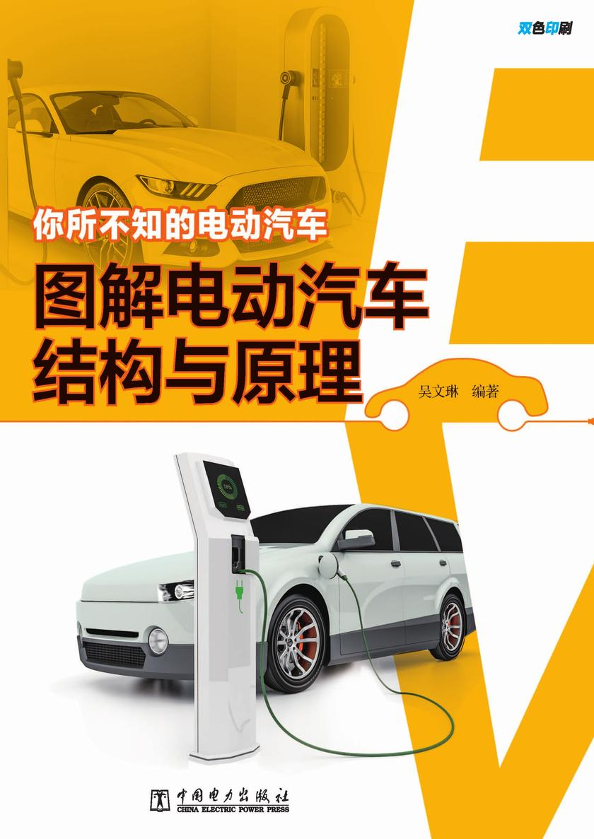 你所不知的电动汽车——图解电动汽车结构与原理