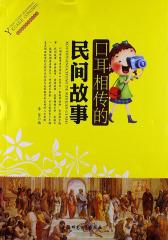 阅读故事享受快乐丛书:口耳相传的民间故事(仅适用PC阅读)