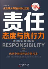 责任:态度与执行力