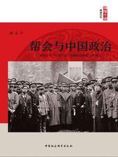 帮会与中国政治