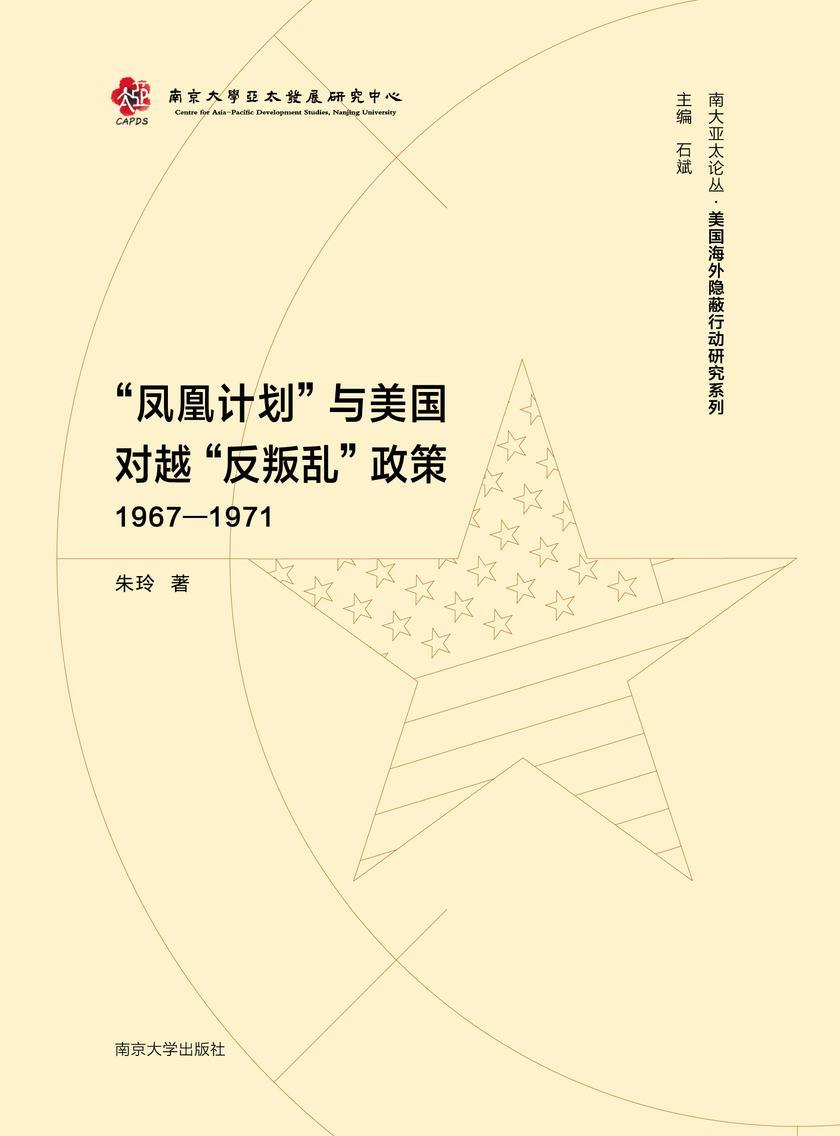 """""""凤凰计划""""与美国对越""""反叛乱""""政策(1967-1971)"""
