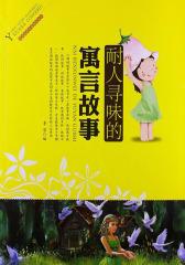 阅读故事享受快乐丛书:耐人寻味的寓言故事(仅适用PC阅读)