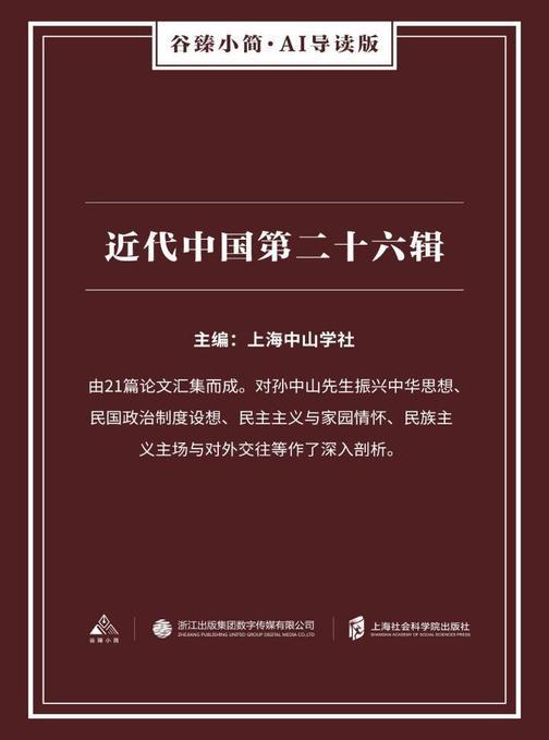 近代中国第二十六辑(谷臻小简·AI导读版)