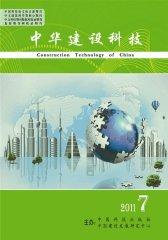 中华建设科技 月刊 2011年07期(电子杂志)(仅适用PC阅读)