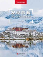 【请勿购买】发现西藏景点拍摄高清分布图(此为购买同名纸书赠品)