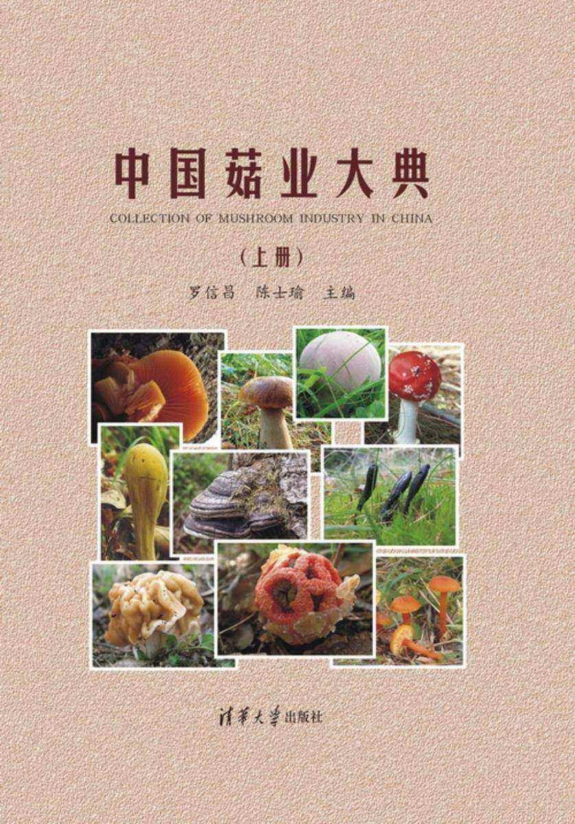 中国菇业大典(上册)(仅适用PC阅读)