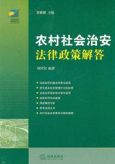 农村社会治安法律政策解答