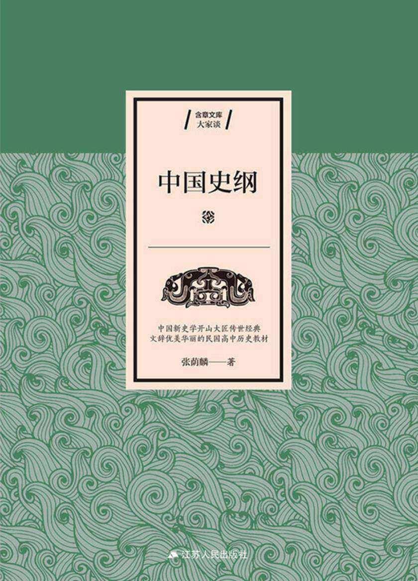 中国史纲(大家谈)