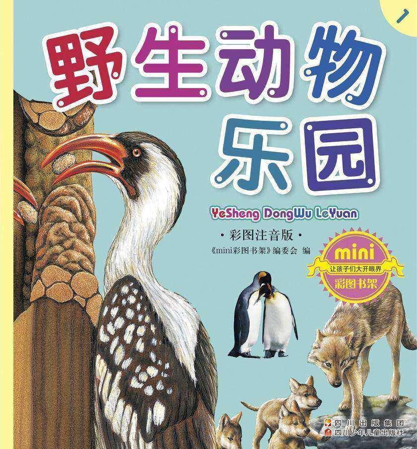 野生动物乐园(仅适用PC阅读)