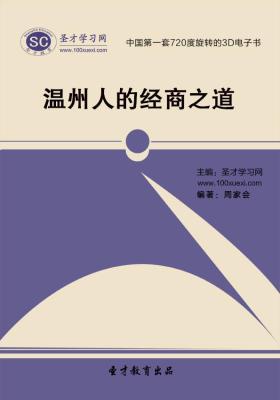 [3D电子书]圣才学习网·温州人的经商之道(仅适用PC阅读)