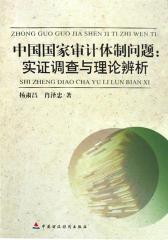 中国国家审计体质问题:实证调查与理论辨析(仅适用PC阅读)