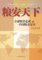 粮安天下——全球粮食危机与中国粮食安全(试读本)