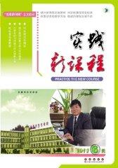 实践新课程 月刊 2011年06期(电子杂志)(仅适用PC阅读)