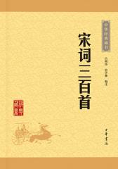 宋词三百首——中华经典藏书(升级版)