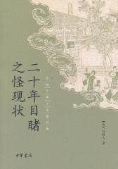 二十年目睹之怪现状--中国古典小说最经典