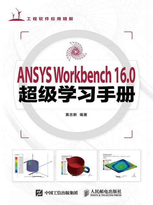 ANSYS Workbench 16.0超级学习手册(附光盘)