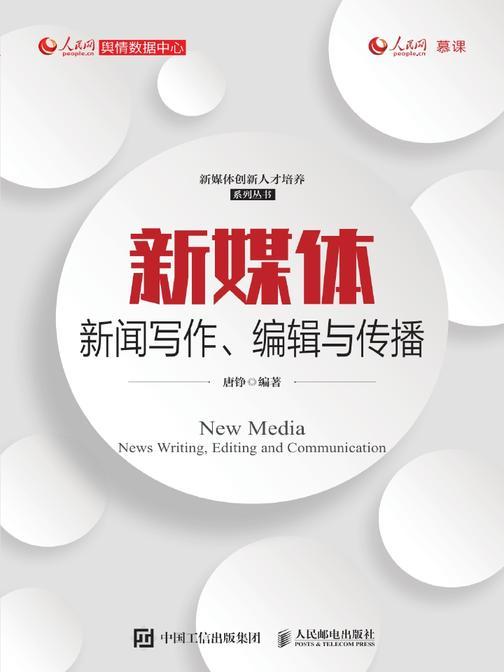 新媒体新闻写作、编辑与传播