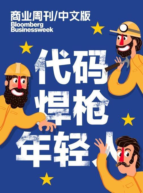 商业周刊中文版:焊枪、代码与年轻人