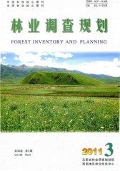 林业调查规划 双月刊 2011年03期(电子杂志)(仅适用PC阅读)