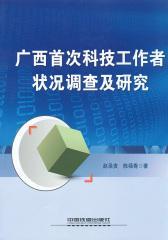 广西首次科技工作者状况调查及研究