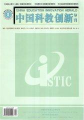 中国科教创新导刊 旬刊 2011年11期(电子杂志)(仅适用PC阅读)