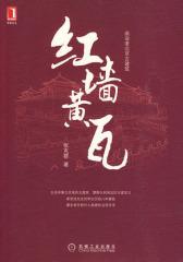 红墙黄瓦(试读本)