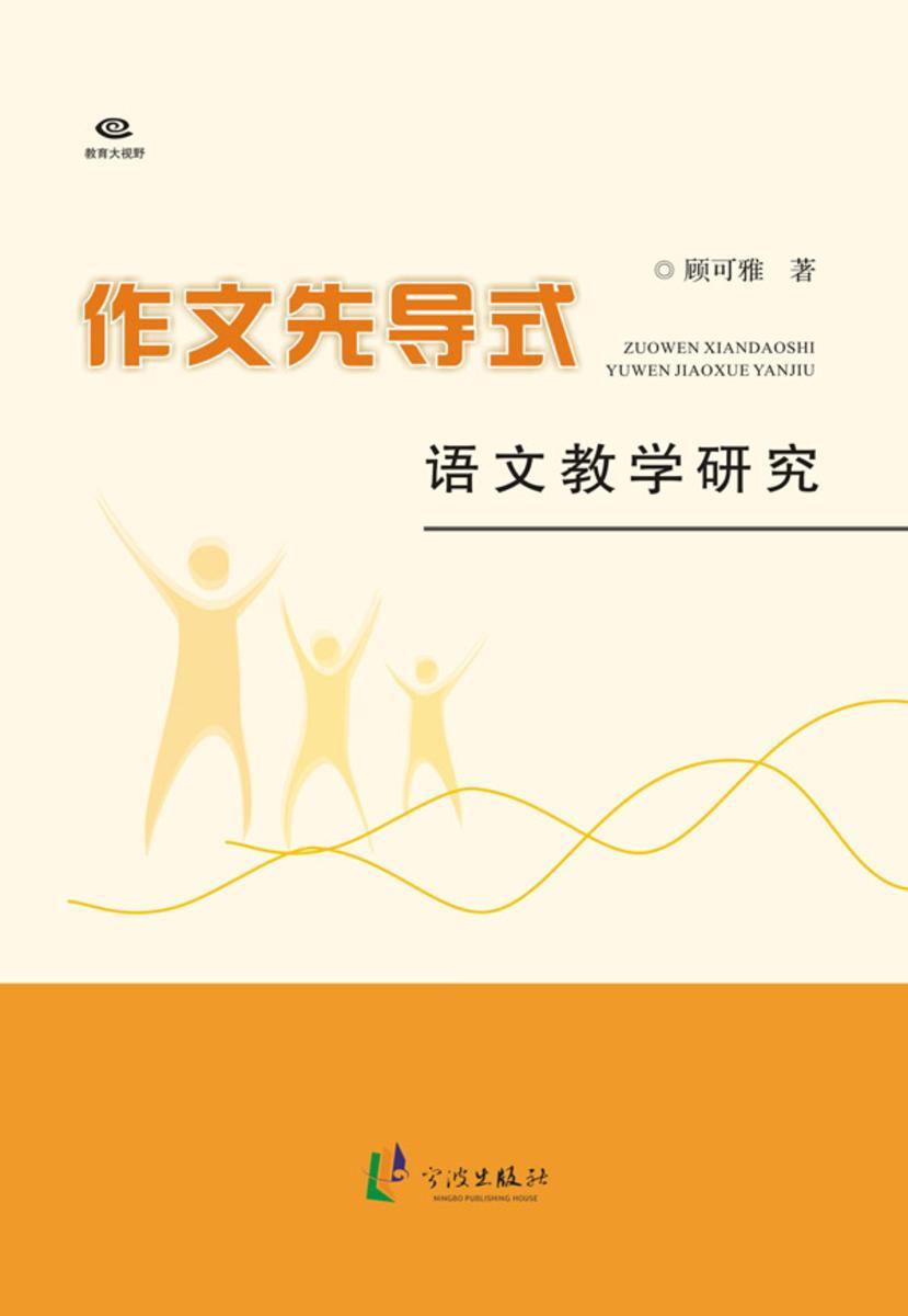 作文先导式语文教学研究(仅适用PC阅读)