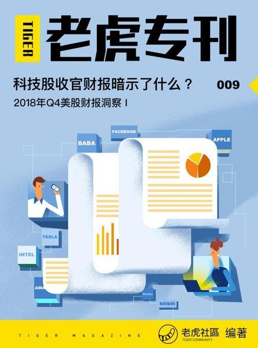《老虎专刊》009期——科技股收官财报暗示了什么?