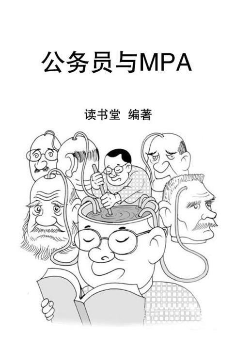 公务员与MPA