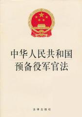 中华人民共和国预备役军官法