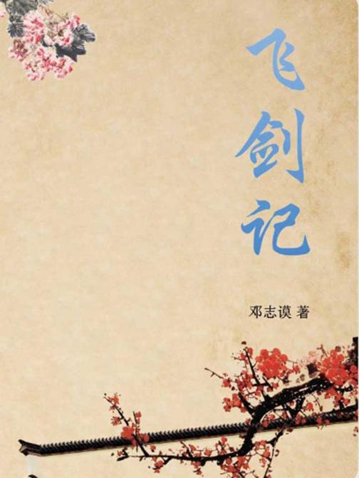 明代小说·飞剑记