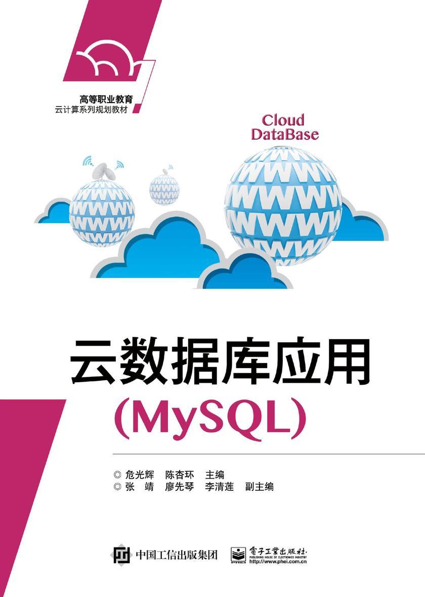 云数据库应用(MySQL)