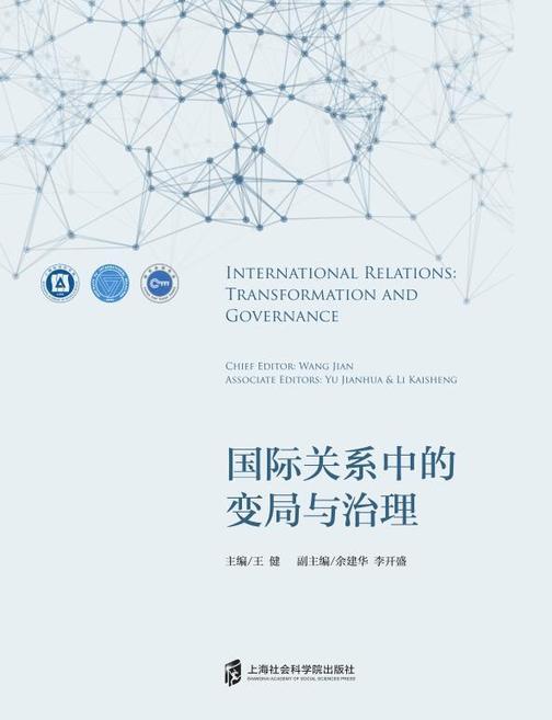 国际关系中的变局与治理