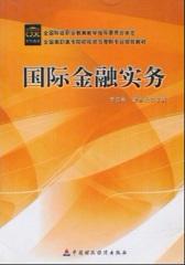 国际金融实务(仅适用PC阅读)