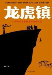 龙虎镇(试读本)